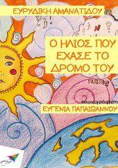 Εξώφυλλο του:  Ο ήλιος που έχασε το δρόμο του