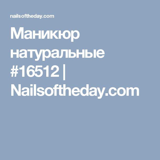 Маникюр натуральные #16512 | Nailsoftheday.com