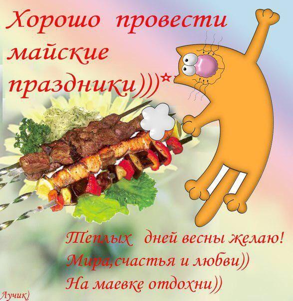 Анимация, веселых майских праздников открытка