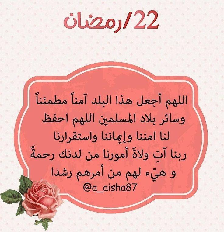 22 رمضان Ramadan Quotes Ramadan Prayer Ramadan Day
