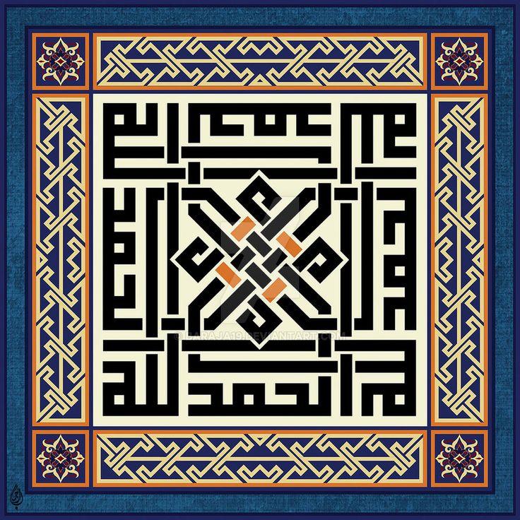 "الحمد لله""Praise toGod"" en.wikipedia.org/wiki/Alhamdul…Ornament Aridi"