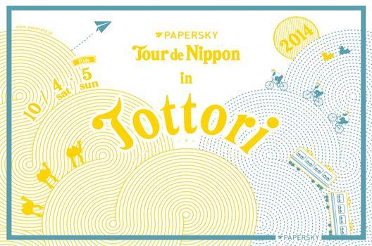 tour de nippon