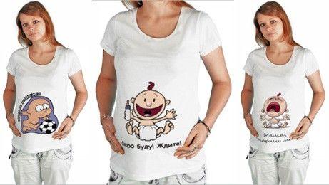 Смешные футболки для беременных с приколами типа детских фраз и рисунками забавных малышей фото
