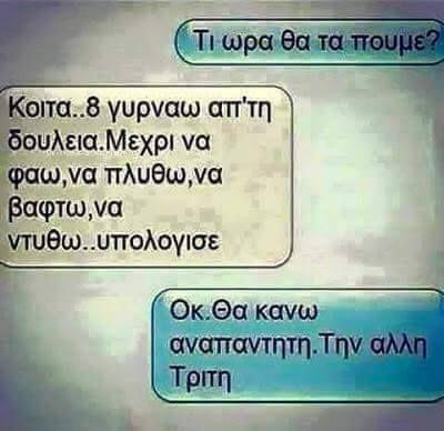 50 ελληνικές αστείες φωτογραφίες που κάνουν θραύση αυτή την στιγμή. – Vlahasnews.gr