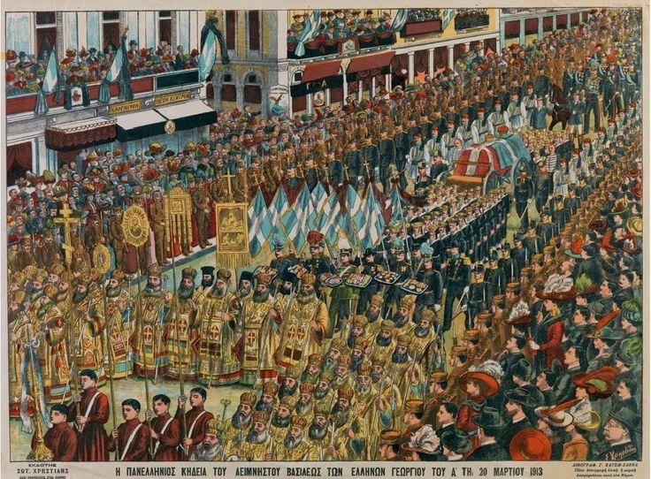 Αθήνα, 20 Μαρτίου 1913. Η Κηδεία του Γεωργίου Α΄ Η πομπή στην οδό Ερμού.