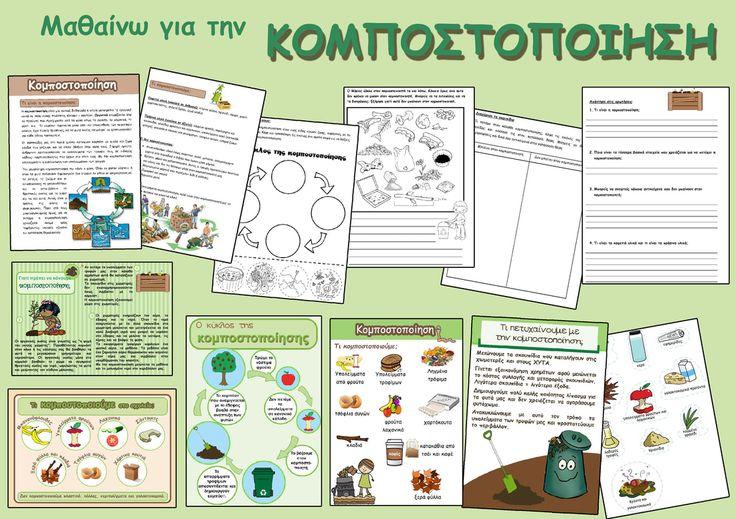 Το πακέτο περιλαμβάνει φύλλα εργασίας με πληροφορίες για την κομποστοποίηση, ασκήσεις και αφίσες για την πινακίδα της τάξης. Είναι κατάλληλα για μαθητές Γ΄- ΣΤ τάξης και μπορούν να χρησιμοποιηθούν στο μάθημα της Περιβαλλοντικής Αγωγής.