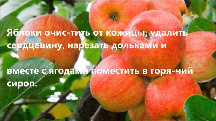 Яблочное варенье с брусникой