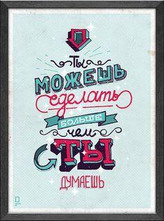 Мотивационные плакаты часть 3 | Motivate posters | Pinterest