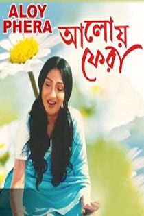 Aloy Phera (2007) Bengali Movie Online in HD - Einthusan Victor Banerjee, Rituparna Sengupta, Tota Roy Chowdhury, Labony Sarkar, Master Anshu, Biplab Chatteree, Kaushik Banerjee, Santona Basu, Tapas Pal, Debika Mitra Directed by Subhash Sen Music by Ashok Bhadra 2007 [U] ENGLISH SUBTITLE
