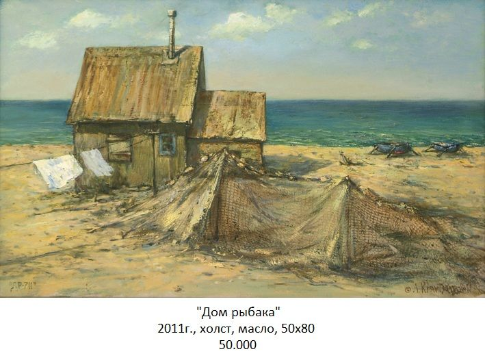 Александр Кравцов → Дом рыбака