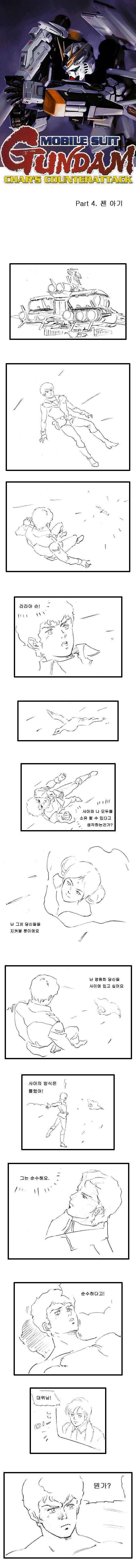 팬픽 역습의샤아 part.4 첸 아기 편... | 팬픽/패러디만화 | 루리웹