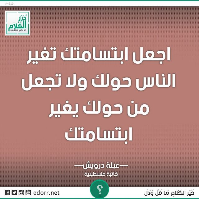 اجعل ابتسامتك تغير الناس حولك ولا تجعل من حولك يغير ابتسامتك عبلة درويش كاتبة فلسطينية Https Ift Tt 2gghcq5 درر الكلام درر Arabic Words Words Qoutes