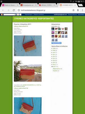 ΕΝΔΥΘΙ: Ζoulias wood creations - Ξύλινες κατασκευές