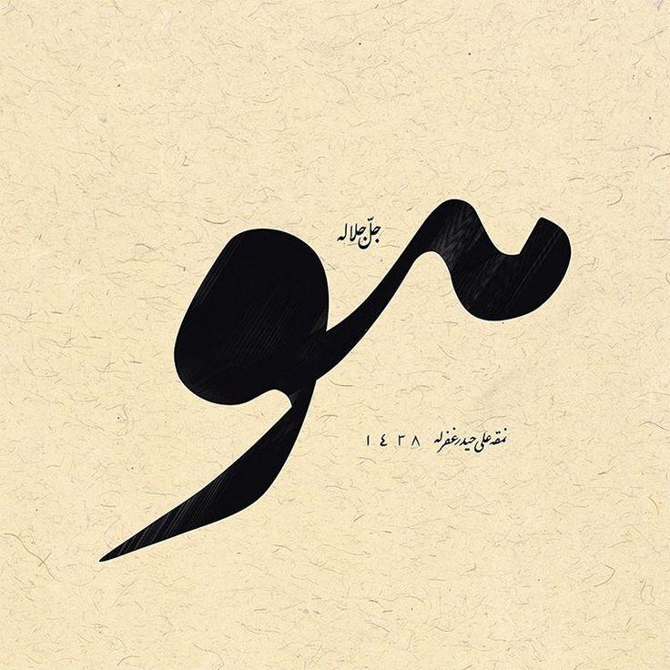 Hayırlı Ramazanlar.. رمضان مبارك #hu #calligraphy #islamiccalligraphy #art #islamicart #ottomanart #arabicart #classicalart #sanat #meşk #talik #celitalik #galeri  #artgaleri #antik #klasiksanat #lafzaicelal #ismiHuu #tevhid #cellecelaluhu #sanatatolyesi #kiztasi http://turkrazzi.com/ipost/1524740855532776353/?code=BUo97rMjmuh