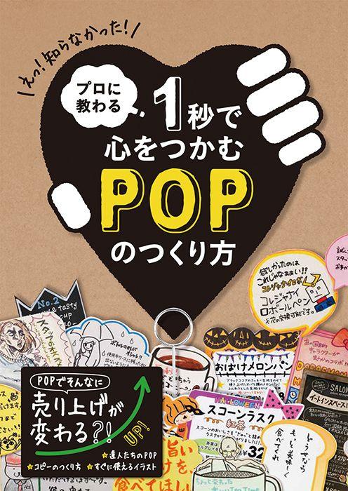 同じような商品が店頭に並んでいる中で、どの商品を選ぶか? そんな時に購入への背中を押してくれるのが、POPの役割です。消費者にとって役立つ情報や、売れている実績、商品の魅力などを、店員さんに代わって伝えてくれます。しかし、いざPOPをつくろうと思っても「何をどう伝えればいいの?」と悩む人も多いはずです。本書では、POPをつくった事がない初心者でも、すぐに実践できるPOPのつくり方を3つの視点から紹介しています。これ1冊あればもう迷わない、売り上げをアップするPOPづくりのノウハウが詰まった書籍です。