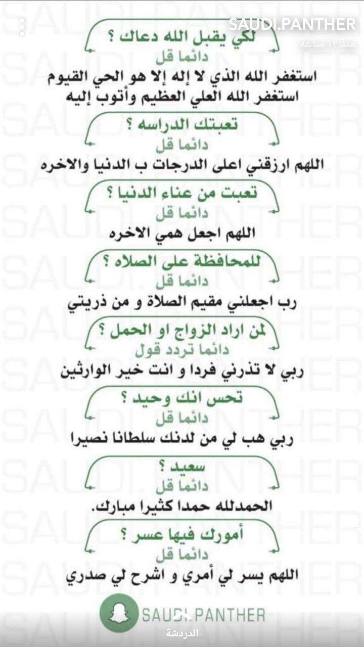 Pin By Menna On معلومات Islam Facts Islamic Phrases Islam Beliefs