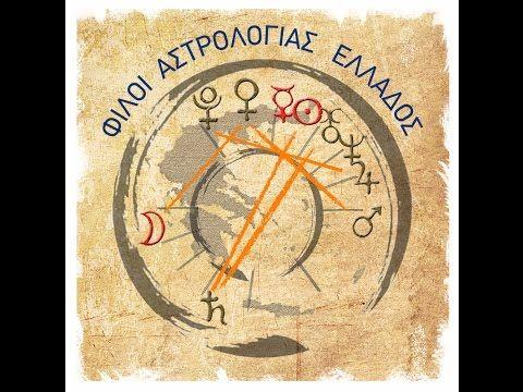 Οι φίλοι της Αστρολογίας γιορτάζουν το Χειμερινό Ηλιοστάσιο