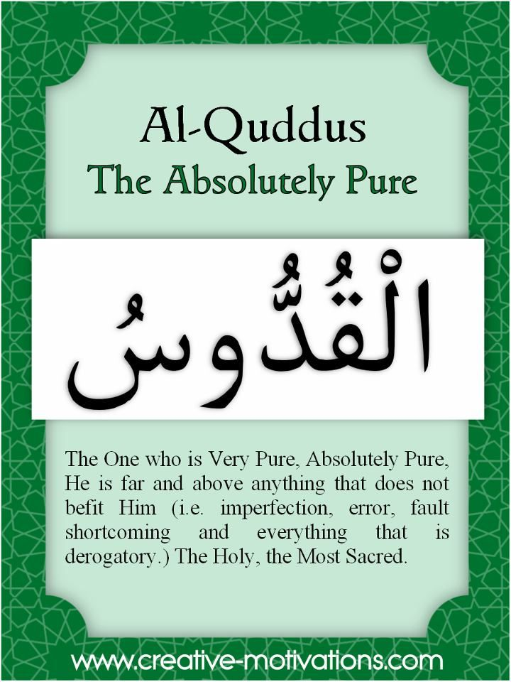 "Learn the 99 Names of Allah Project - Day 4 - Al Quddoos    Follow along with Creative Motivations ""Learn the 99 Names of Allah by Ramadan 2013"" Project on Facebook! One new name posted each day!    https://www.facebook.com/events/555586854462375/"