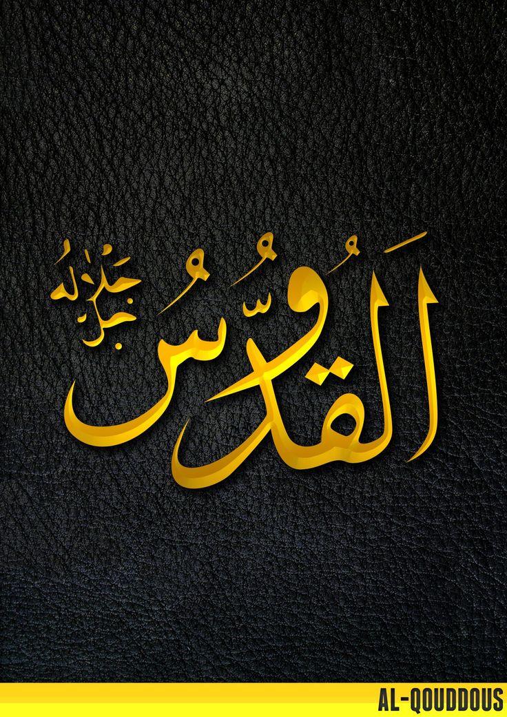 Bakhtiar Ali adlı kullanıcının 99 Names Allah panosundaki