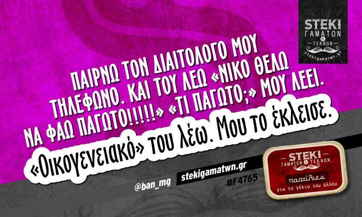 Παίρνω τον διαιτολόγο μου τηλέφωνο @ban_mg - http://stekigamatwn.gr/f4765/