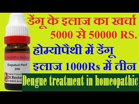 #होम्योपैथी में डेंगू के इलाज का खर्चा है बहुत कम - #Dengue #treatment in #homeopathy  #ilaj,#hindi,#videoy, #hindi, #video, #youtube