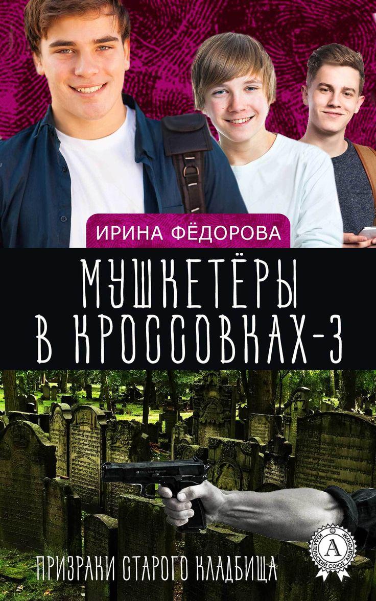 Купить книгу Призраки старого кладбища Ирины Фёдоровой. Сумма: 149.00 руб.