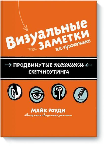 Книгу Визуальные заметки на практике можно купить в бумажном формате — 990 ք. Продвинутые техники визуальных заметок