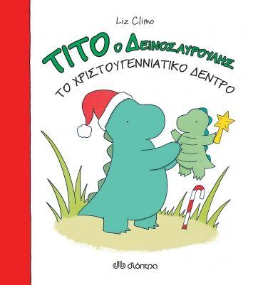 """Το Τaλκ και οι Εκδόσεις Διόπτρα προσφέρουν σε τρεις τυχερούς αναγνώστες της ιστοσελίδας μας το βιβλίο """"Τίτο ο δεινοσαυρούλης. Το Χριστουγεννιάτικο Δέντρο""""."""