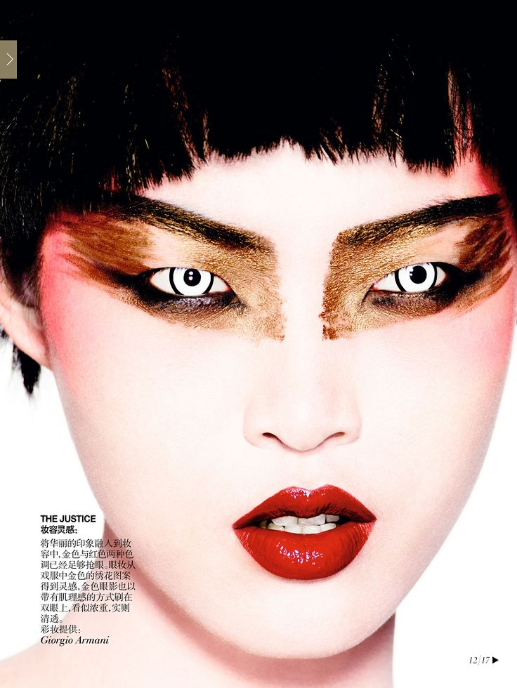 ASIAN MODELS BLOG: EDITORIAL: Tian Yi in Vogue China, December 2013