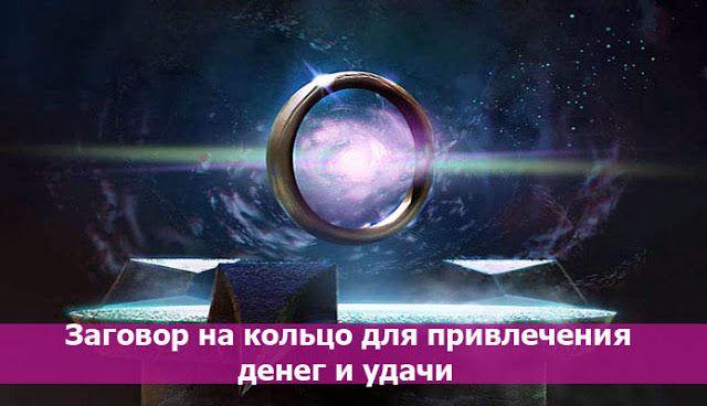 Заговор на кольцо: привлечение денег и удачи ~ Эзотерика и самопознание