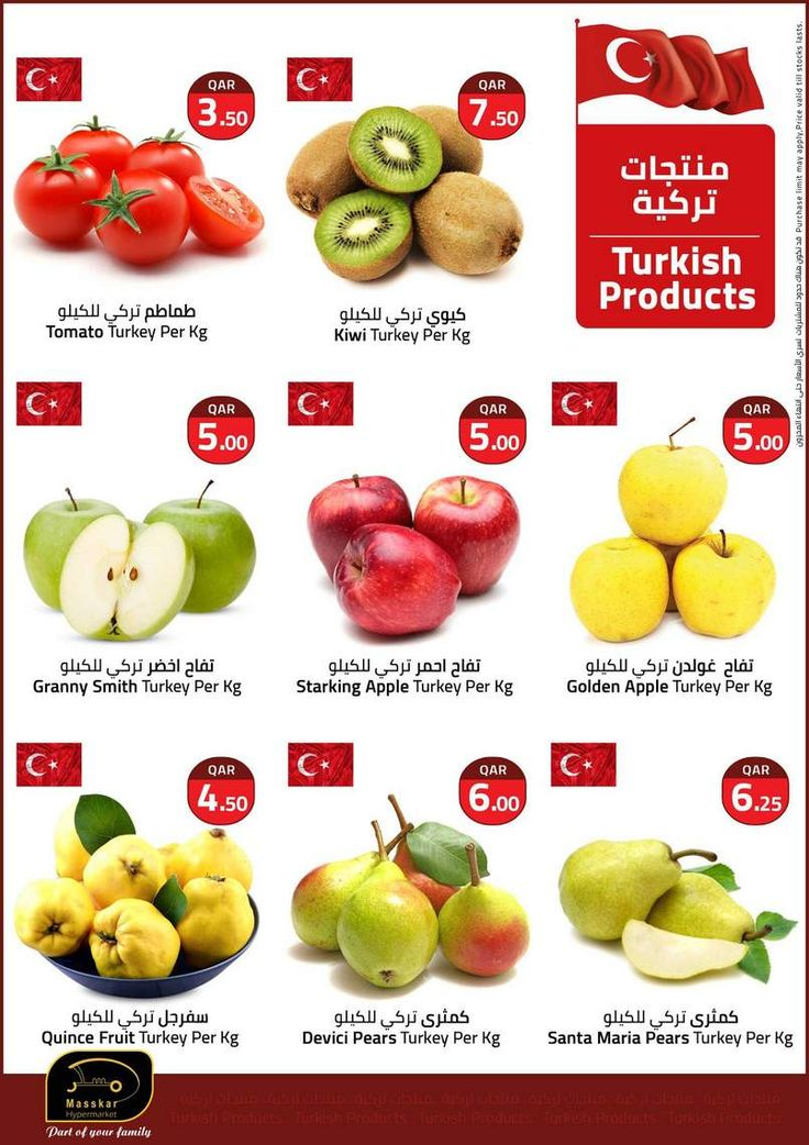 عروض مسكر ماركت قطر اليوم الاثنين 5 نوفمبر 2018 منتجات تركية Apple Turkey Granny Smith Tomato