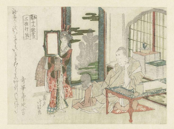 Katsushika Hokutai   De kalligraaf Fujiwara no Yukiyoshi, Katsushika Hokutai, Kihitsutei Nobuyoshi, c. 1805 - c. 1806   In een vertrek zit de kalligraaf Fujiwara no Yukiyoshi achter zijn schrijftafeltje, penseel in de hand. Achter hem  stapels boeken. Links een dame met spiegel in de handen. Met één gedicht: Sanmi Yukiyoshi, geletterd in de drie stijlen van kalligrafie, in zijn eerster droom van het nieuwe jaar, probeert hij ze te onderscheiden met zijn penseel.