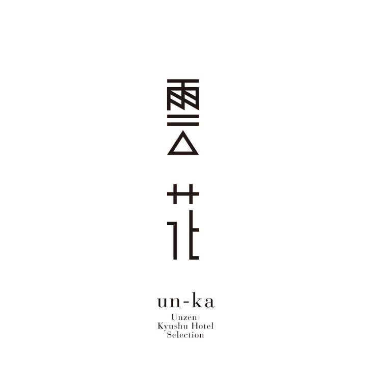 Unka | Okamoto Issen Graphic Design Co.,Ltd.