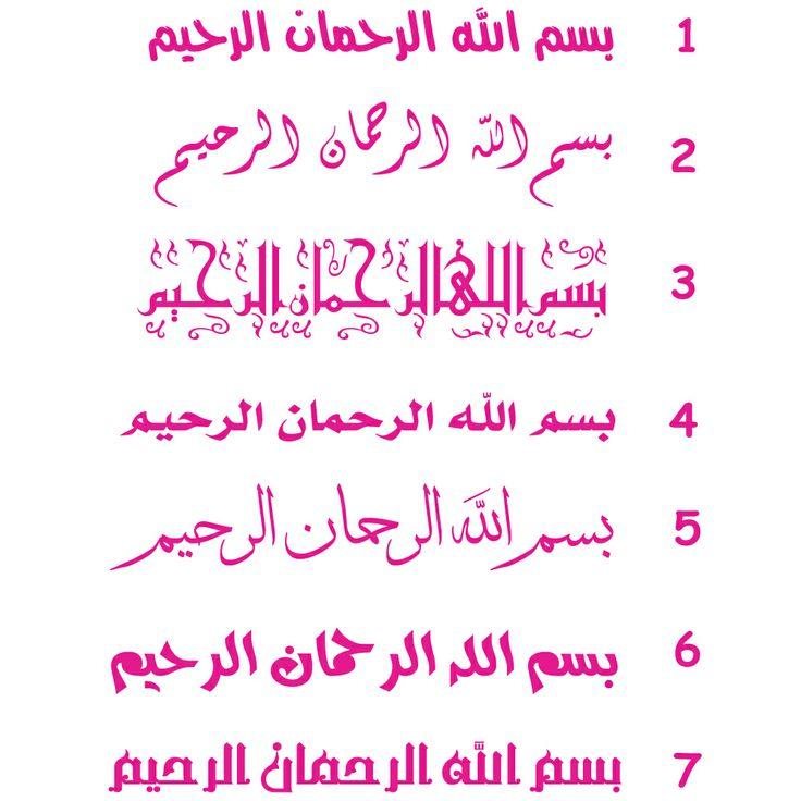 Souvent Les 9 meilleures images du tableau stickers islam calligraphie  FD95