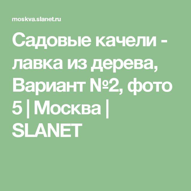 Садовые качели - лавка из дерева, Вариант №2, фото 5 | Москва | SLANET