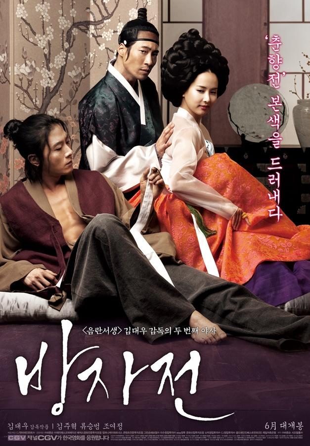The servant korean movie eng sub