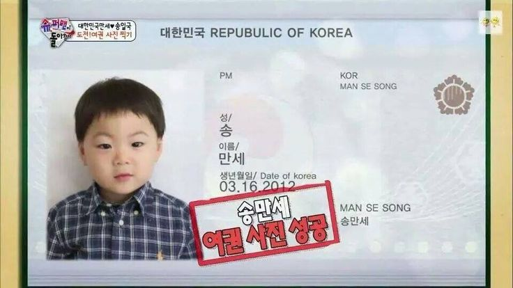Manse's Passport Photo by Song Il Gook   The Return of Superman