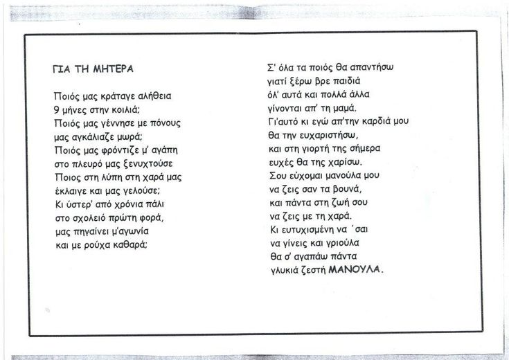 γιορτη μητερας ποιηματα - Αναζήτηση Google