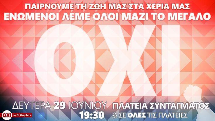 Ενωμένοι λέμε όλοι μαζί το μεγάλο ΟΧΙ #dimopsifisma Δευτέρα 29 Ιουνίου - 19:30 στην πλατεία Συντάγματος #Greferendum