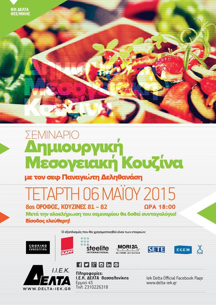 Δημιουργική Μεσογειακή Κουζίνα