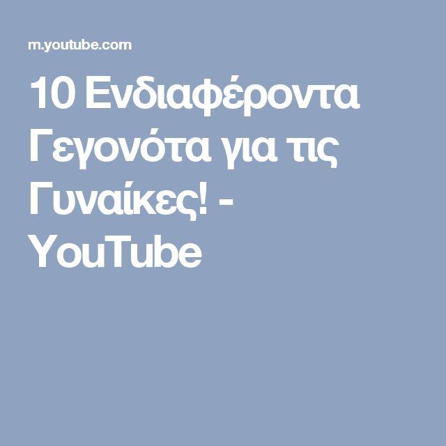 10 Ενδιαφέροντα Γεγονότα για τις Γυναίκες! - YouTube