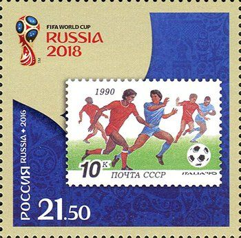 Stamp: Russia in the World Cup FIFA. 1990. (Russia) (FIFA World Cup FIFA 2018 Russia) Mi:RU 2335