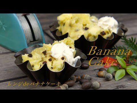 簡単なのにしっとりふわふわ!レンジdeバナナケーキ