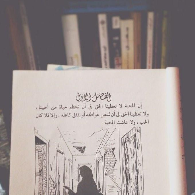 Pin By Nadaqune777 On كلمات ذهبية Quotations Words Book Cover