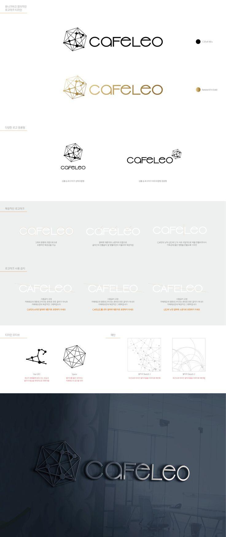 카페레오/ Design by springstar / 카페레오만의 유니크하고 창의적인 디자인을 연구하여 심플하면서도 다방면, 적극적으로 사용할 수 있는 로고 디자인 #카페 #사자자리 #별자리 #커피 #별 #leo #카페레오 #로고디자인 #로고 #디자인 #디자이너 #라우드소싱 #레퍼런스 #콘테스트 #logo #design #포트폴리오 #디자인의뢰 #공모전 #미니멀리즘 #맞팔 #심볼마크 #심볼 #일러스트 #작업 #color #타이포그래피 #아이콘 #곡선 #로고타입