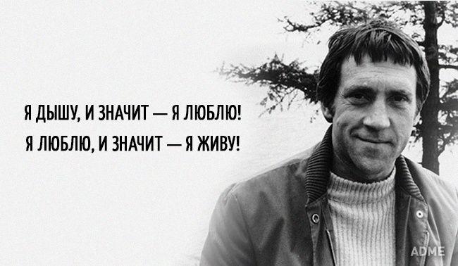 15 цепляющих цитат Владимира Высоцкого I breathe, and then I love, I love, and then I live