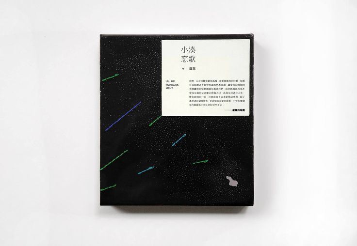聶永真 - 盧葦《小湊戀歌》專輯設計