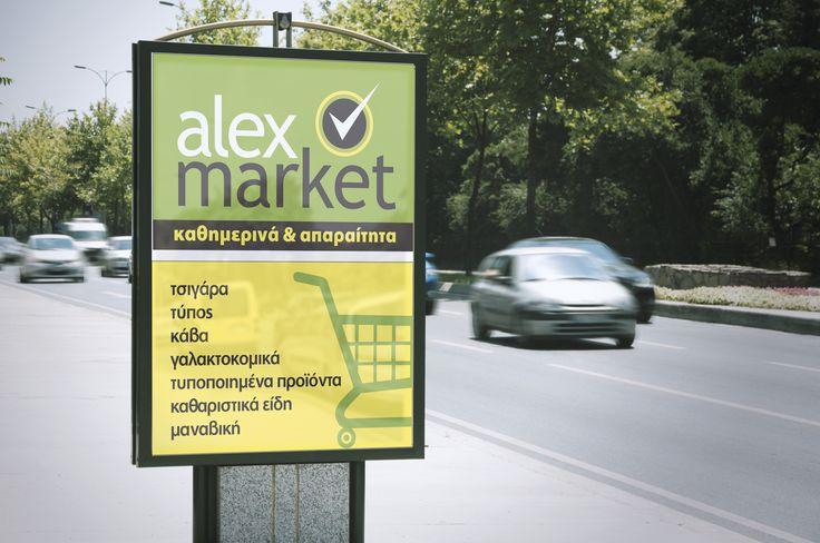 Όλοι οι δρόμοι οδηγούν στο Alex Market Αγίας Παρασκευής