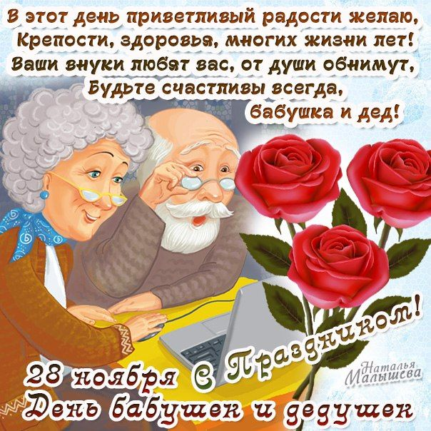 Поздравительная открытка дедушке и бабушке