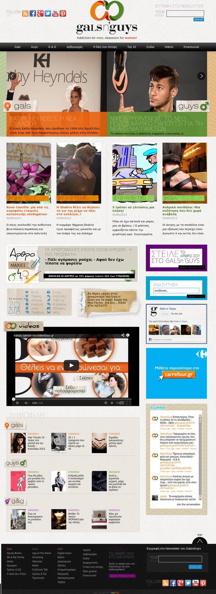 Η Nevma σχεδίασε και κατασκεύασε την ιστοσελίδα galsnguys.gr. Πλέον όλες οι gals και όλοι guys ενημερώνονται καθημερινά πάνω σε μια πλούσια θεματολογία γύρω από θέματα που αφορούν την κάθε ομάδα ξεχωριστά αλλά και τις δύο ταυτόχρονα, όπως μόδα μαγειρική και τεχνολογία!  www.galsnguys.gr